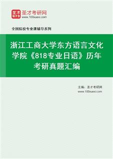 浙江工商大学东方语言文化学院《818专业日语》历年考研真题汇编