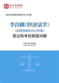李昌麒《经济法学》(法律出版社2013年版)笔记和考研真题详解