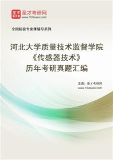 河北大学质量技术监督学院《传感器技术》历年考研真题汇编
