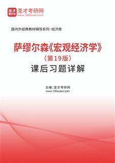 萨缪尔森《宏观经济学》(第19版)课后习题详解