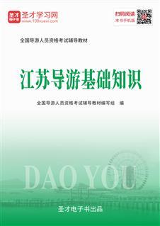 2019年全国导游人员资格考试辅导教材-江苏导游基础知识