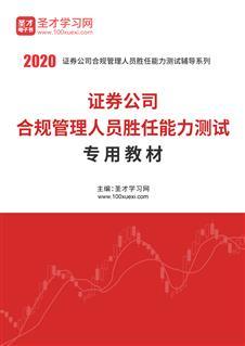 2020年证券公司合规管理人员胜任能力测试专用教材