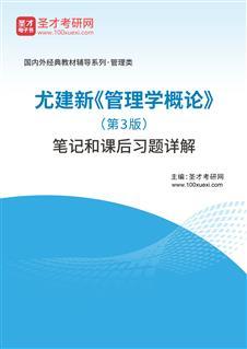 尤建新《管理学概论》(第3版)笔记和课后习题详解
