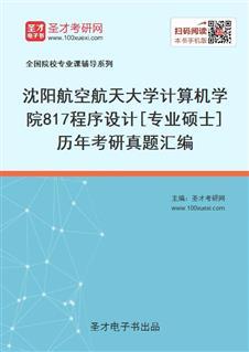 沈阳航空航天大学计算机学院817程序设计[专业硕士]历年考研真题汇编
