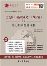 方连庆《国际关系史》(战后卷)(下册)笔记和典型题详解