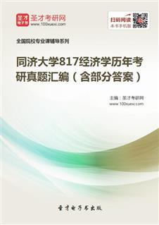 同济大学817经济学历年考研威廉希尔|体育投注汇编(含部分答案)