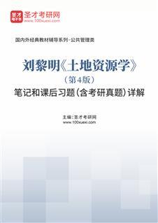 刘黎明《土地资源学》(第4版)笔记和课后习题(含考研真题)详解