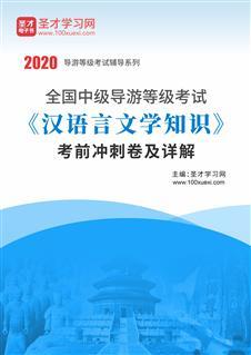 2020年全国中级导游等级考试《汉语言文学知识》考前冲刺卷及详解