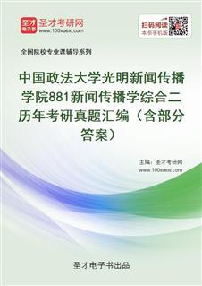 中国政法大学光明新闻传播学院《881新闻传播学综合二》历年考研真题汇编(含部分答案)