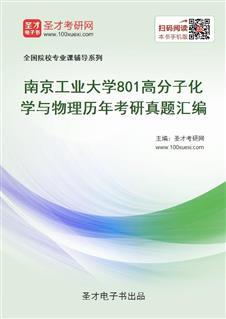 南京工业大学《801高分子化学与物理》历年考研真题汇编