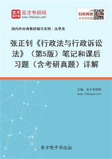 张正钊《行政法与行政诉讼法》(第5版)笔记和课后习题(含考研真题)详解