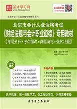 北京市会计从业资格考试《财经法规与会计职业道德》专用教材【考纲分析+考点精讲+真题演练+强化习题】