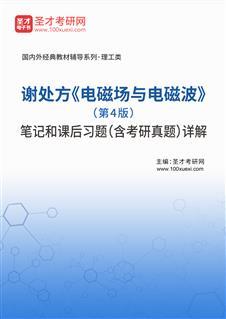 谢处方《电磁场与电磁波》(第4版)笔记和课后习题(含考研真题)详解