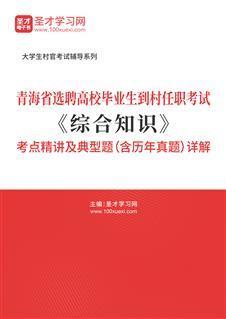 2020年青海省选聘高校毕业生到村任职考试《综合知识》考点精讲及典型题(含历年真题)详解