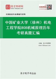 中国矿业大学(徐州)机电工程学院《808机械原理》历年考研真题汇编