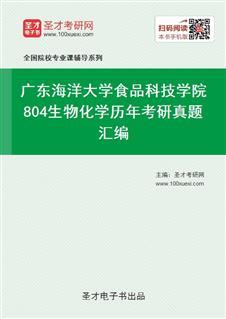 广东海洋大学食品科技学院《804生物化学》历年考研真题汇编