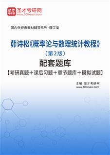 茆诗松《概率论与数理统计教程》(第2版)配套题库【考研真题+课后习题+章节题库+模拟试题】
