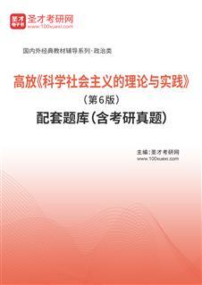 高放《科学社会主义的理论与实践》(第6版)配套题库(含考研真题)