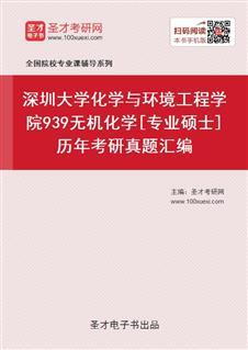 深圳大学化学与环境工程学院939无机化学[专业硕士]历年考研真题汇编