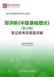 郑洪新《中医基础理论》(第10版)笔记和考研真题详解