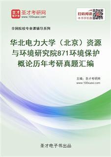 华北电力大学(北京)资源与环境研究院871环境保护概论历年考研真题汇编
