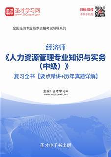 2018年经济师《人力资源管理专业知识与实务(中级)》复习全书【要点精讲+历年威廉希尔|体育投注详解】