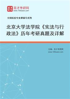 北京大学法学院642宪法与行政法历年考研真题及详解