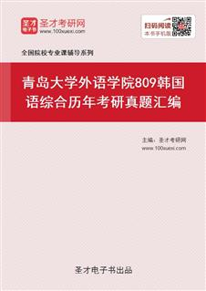 青岛大学外语学院《809韩国语综合》历年考研真题汇编