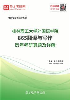 桂林理工大学外国语学院《865翻译与写作》历年考研真题及详解