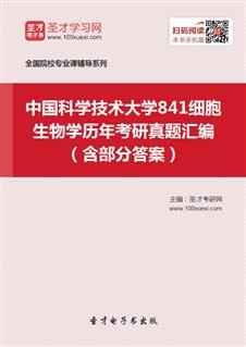 中国科学技术大学《841细胞生物学》历年考研真题汇编(含部分答案)