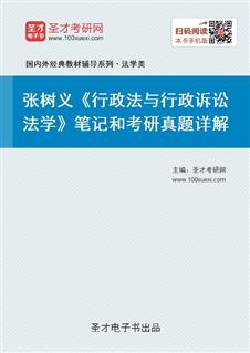 张树义《行政法与行政诉讼法学》笔记和考研真题详解