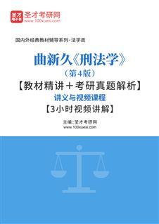 曲新久《刑法学》(第4版)【教材精讲+考研真题解析】讲义与视频课程【33小时高清视频】