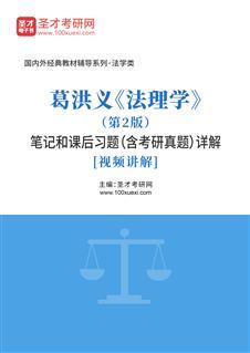 葛洪义《法理学》(第2版)笔记和课后习题(含考研真题)详解[视频讲解]