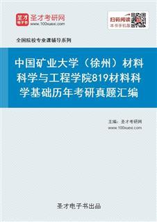 中国矿业大学(徐州)材料科学与工程学院《819材料科学基础》历年考研真题汇编