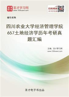 四川农业大学经济管理学院《657土地经济学》历年考研真题汇编