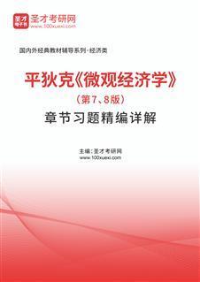 平狄克《微观经济学》(第7、8版)章节习题精编详解