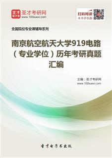南京航空航天大学《919电路》(专业学位)历年考研真题汇编