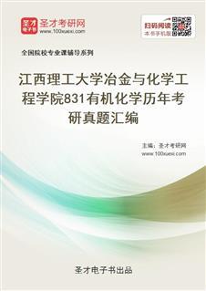 江西理工大学冶金与化学工程学院《831有机化学》历年考研真题汇编