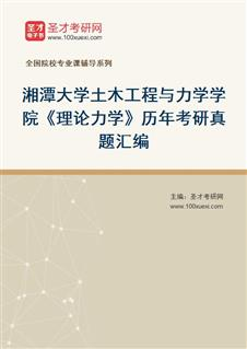 湘潭大学土木工程与力学学院849理论力学历年考研真题汇编