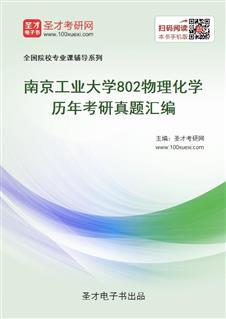 南京工业大学802物理化学历年考研真题汇编