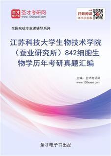 江苏科技大学生物技术学院(蚕业研究所)842细胞生物学历年考研真题汇编