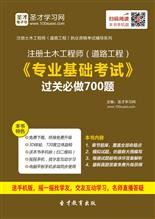 2019年注册土木工程师(道路工程)《专业基础考试》过关必做700题