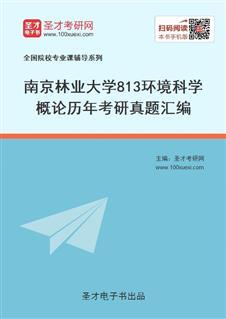 南京林业大学《813环境科学概论》历年考研真题汇编