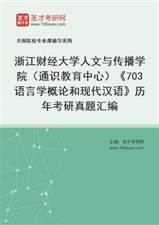 浙江财经大学人文与传播学院(通识教育中心)《703语言学概论和现代汉语》历年考研真题汇编