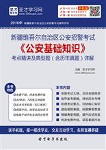 2018年新疆维吾尔自治区公安招警考试《公安基础知识》考点精讲及典型题(含历年真题)详解