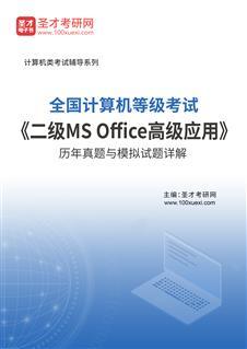 2020年9月全国计算机等级考试《二级MS Office高级应用》历年真题与模拟试题详解