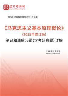 《马克思主义基本原理概论》(2015年修订版)笔记和课后习题(含考研真题)详解