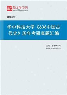 华中科技大学历史研究所《636中国古代史》历年考研真题汇编