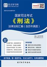 2017年国家司法考试《刑法》法律法规汇编(含历年真题)