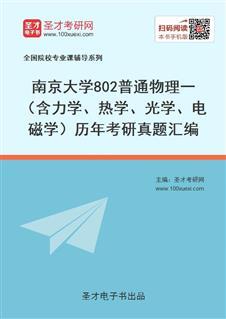 南京大学《802普通物理一(含力学、热学、光学、电磁学)》历年考研真题汇编